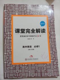 2017年版 课堂完全解读:高中英语(必修1 RJYY)