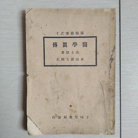 医学正传[民国初版]