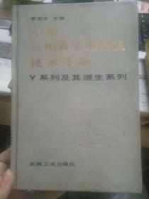 《小型三相异步电动机技术手册 Y系列及其派生系列》