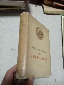 毛泽东选集 第四卷 西文版