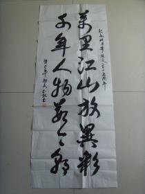 欧阳正规:书法:万里江山放异彩(带信封及简介)