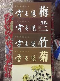 荣宝斋国画技法丛书--霍春阳画(梅兰竹菊)【4册合售】