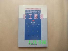 化工原理.上册 (修订版)