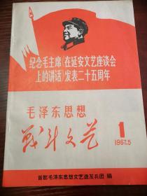 文革创刊号:毛泽东思想战斗文艺