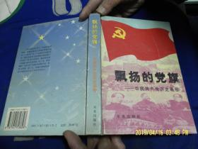 连环画: 飘扬的党旗---中国共产党历史画卷  精装   杨逸麟、戴大权精品绘画连环画   (党的创立、革命高潮、十年内战、抗日烽火、人民解放、开国之初、曲折前进、八大前后、大跃进和人民公社、文革十年、新的长征、奔向未来)  1996年1版1印