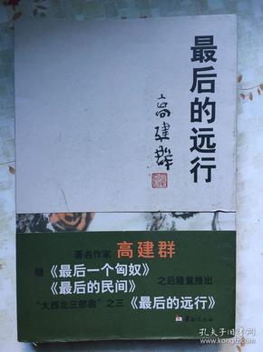 高建群先生题名题词作品《最后的远行》,另赠高建群老师定制钤印藏书票一枚!