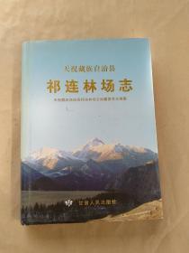 天祝藏族自治县祁连林场志