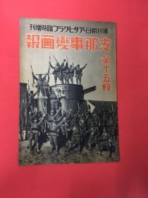 1938年(支那事变画报)第15辑