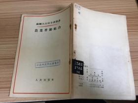 苏联大百科全书选译--农业劳动组合