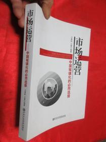 市场运营 :中国城镇化的必然选择     【小16开】