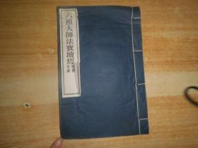 六祖大师法宝坛经.原本曹溪(影印线装