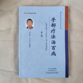 手部疗法治百病(第4版)-名医世纪传媒