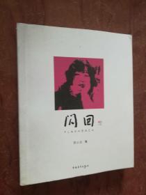 【正版;闪回  苏小卫签赠本