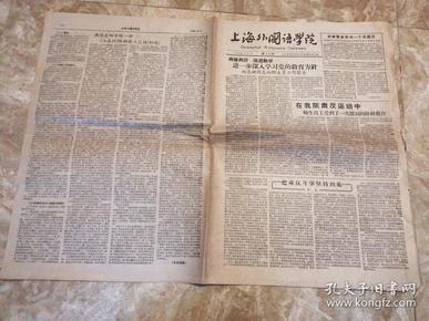 《上海外国语学院》院刊 2019年08月24日 第60期 八开四版 本期内容《再接再厉 改进教学》等