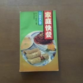 家庭快餐 (川菜大全)