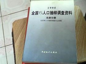 1995全国1%人口抽样调查资料.北京分册【印400册】