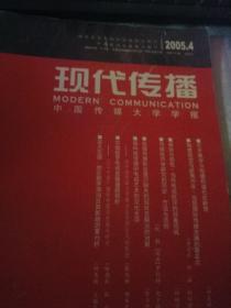 现代传播 中国传媒大学学报