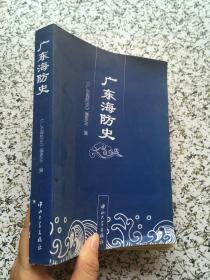 广东海防史