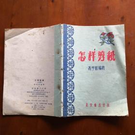 怎样剪纸(长安书店1959年 插图本 土纸印刷)