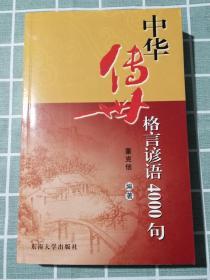 中华传世格言谚语4000句