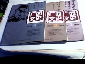 广西文史 2013年第2.3.4期【总第62.63.64期】