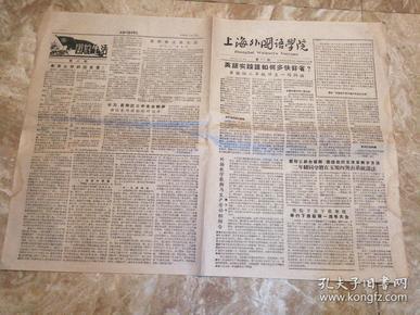 《上海外国语学院》院刊 2019年08月24日 第62期 八开四版 本期内容《英语实践课如何多快好�。俊返�