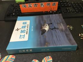 江苏鸟类  正版全新