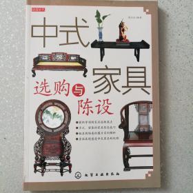 中式家具选购与陈设