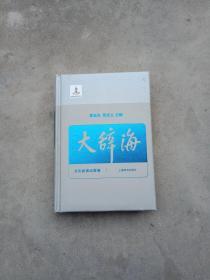 大辞海25  文化新闻出版卷
