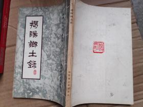 扬州乡土录