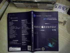 """普通高等教育""""十一五""""国家级规划教材: 80*86汇编语言程序设计(第2版)  ,"""