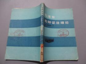 毛泽东的辩证法理论