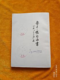 伪自由书(竖行 北新书局发行)
