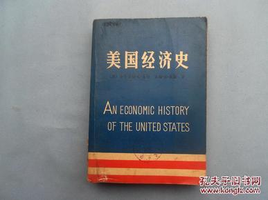 81年一印《美国经济史》