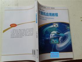计算机应用教程 杜玉合 主编 河南大学出版社 16开