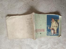 连环画《中国古代科学家(下集)》1978年一版!玻璃橱内
