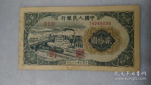 第一套人民币 贰拾元纸币 编号74248030