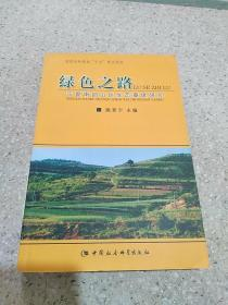绿色之路:宁夏南部山区生态重建研究