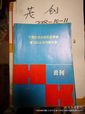 宁夏回族自治区法学会第三届会员代表大会会刊1