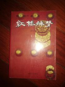 红楼解梦第一集(增订本)