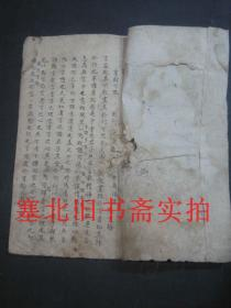 清代手抄科举文章一本 有余不敢…… 前部书脊处有损 一薄册 23.9*12.6CM