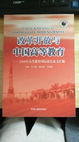 改革开放与中国高等教育:2008年高等教育国际论坛论文汇编.
