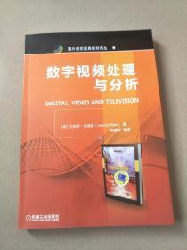 国外高校经典教材译丛:数字视频处理与分析