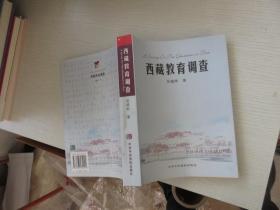 西藏教育调查 正版