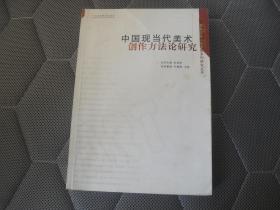 中国现当代美术创作方法论研究【16开见图】B8