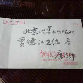 著名摄影家书法家:康诗纬致贾德江宣纸毛笔信函