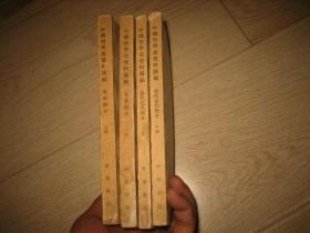 中国哲学史资料简编 先秦部分(全二册)清代近代部分(全二册),共4册