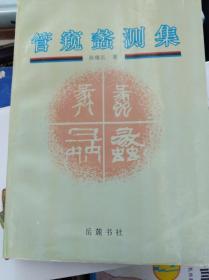 孙雍长  管窥蠡测集  94年初版