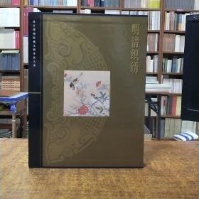 故宫博物院藏文物珍品大系:明清织绣