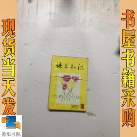 语文知识    1990  10 11 12 3本合售